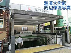 駒沢大学駅(東急 田園都市線)まで613m