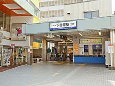 駅 東武鉄道「下赤塚」駅・1920