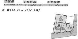 平塚市真田1丁目