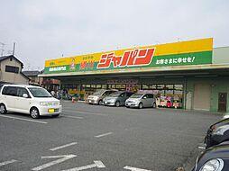 ジャパン桶川店...