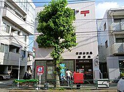 世田谷淡島郵便...