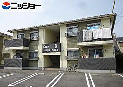 カーサハピネス B棟[2階]の外観