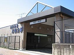 「北国分」駅 ...