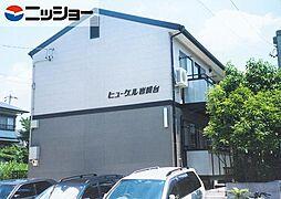 ヒューゲル岩崎台[1階]の外観