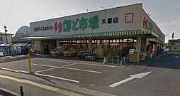 鮮ど市場大塚店...