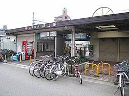駅藤江駅まで2...