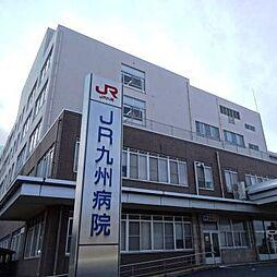JR九州病院(...