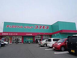 コスモス枝光店...