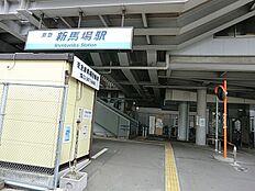 新馬場駅(京急 本線)まで674m
