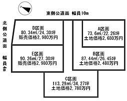 土地区画図 E...