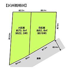 区画概略図