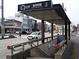 地下鉄桜通線「...