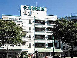 総合病院 北都...