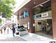 半蔵門駅(現地まで240m)