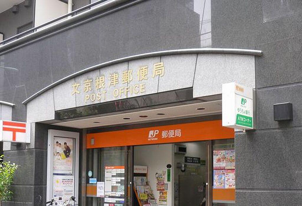 周辺(文京根津郵便局(496m))