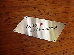OAPエスペランサ[1階]の外観