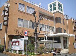 東和病院(36...