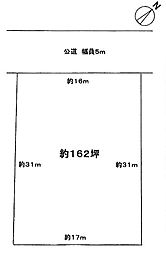 土地 162坪