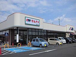マルアイ播磨店...