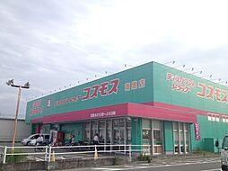 コスモス南里店