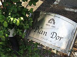 Plan Dor[201号室]の外観