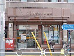 めじろ台駅前郵...