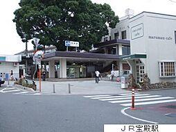 JR宝殿駅まで...