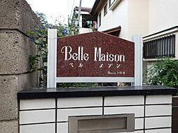 Belle Maison[2階]の外観