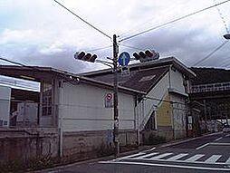 駅黒江駅まで1...