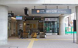大井町線 緑ヶ...