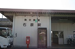 駅秩父鉄道石原...