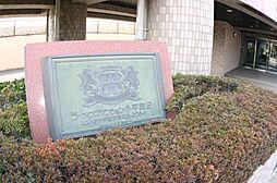 ライオンズマンション小平第2 西武新宿線「小平」駅
