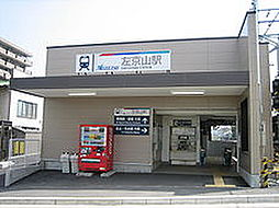 名鉄 左京山駅...