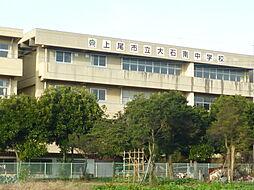 大石南中学校 ...