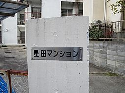 星田マンション