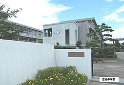 広嶺中学校 約1700m