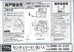埼玉県久喜市菖蒲町新堀字物見塚2039-1