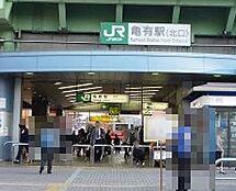 JR常磐緩行線 亀有駅 1840m