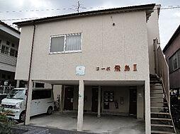 愛媛県松山市立花5丁目の賃貸アパートの外観