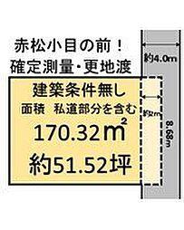 土地価格115...