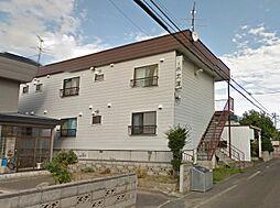 北海道札幌市東区伏古八条3丁目の賃貸アパートの外観