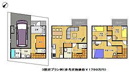 3階建プラン例
