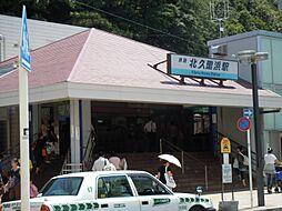 北久里浜駅やY...