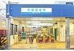京成稲毛駅9分