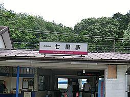 東武鉄道七里駅