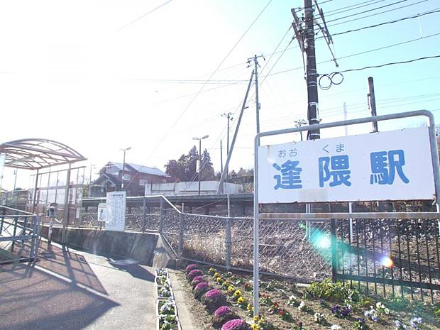 JR常磐線「逢隈」駅 徒歩24分 1920m