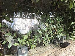 武蔵野鷹の台ガーデンハウス 国分寺線「鷹の台」駅