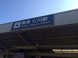 阪急今津線「仁...