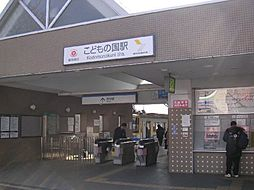 こどもの国駅