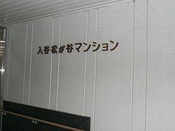 入谷松が谷マンション 投資用 バルク相談